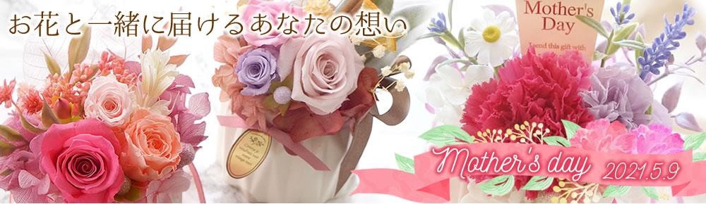 お花と一緒に届ける あなたの想い 2021母の日