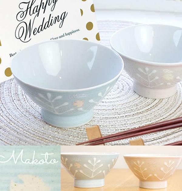 毎日使える新婚さんにぴったりの夫婦茶碗電報