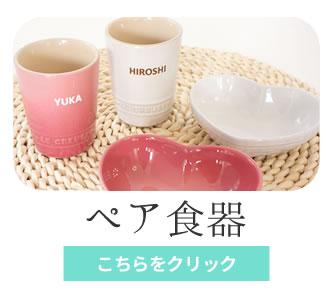 ペア食器(マグカップ・タンブラー)