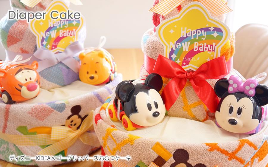 ディズニーKIDEA×ゴーグリッパーズおむつケーキ