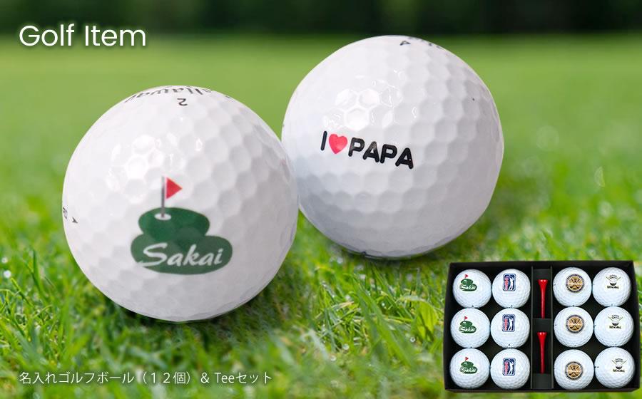 名入れゴルフボール(12個)& Teeセット