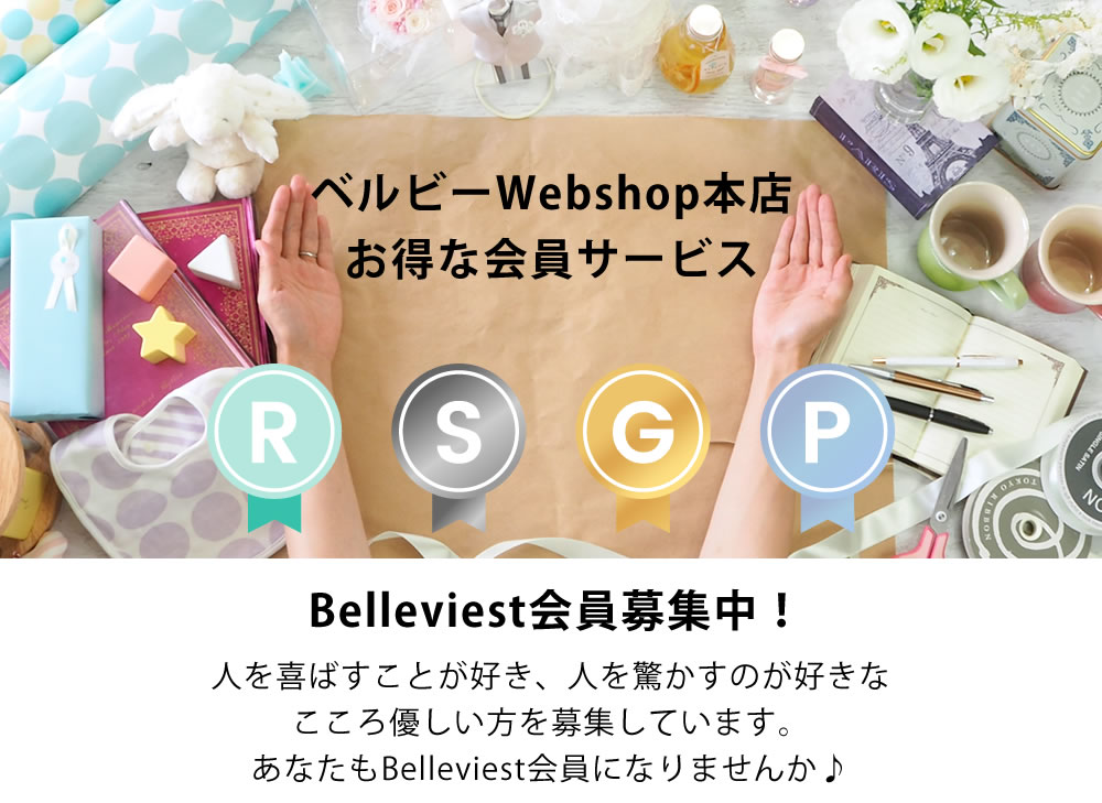 ベルビーWebshop本店お得な会員サービス