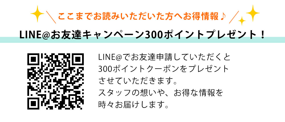 LINE@お友達キャンペーン300ポイントプレゼント!