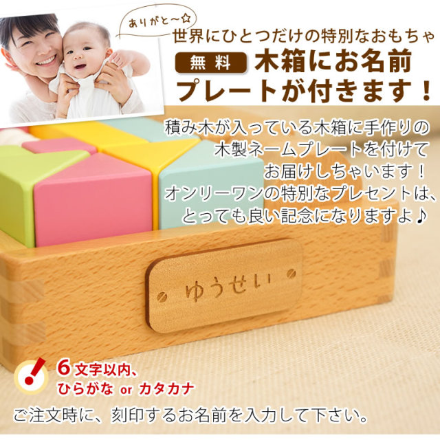 木箱にお名前プレートが付きます!