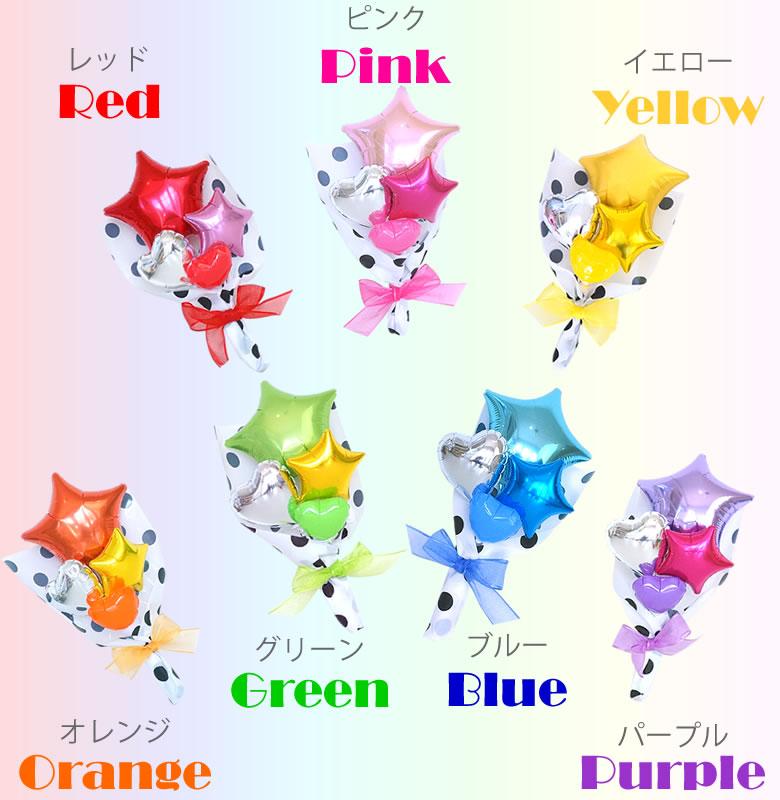 ミニバルーンブーケ~Rainbow~カラーは7種類