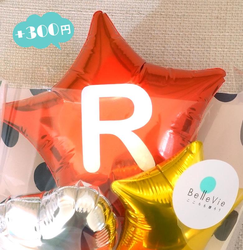 ミニバルーンブーケ~Rainbow~+300円オプションシール