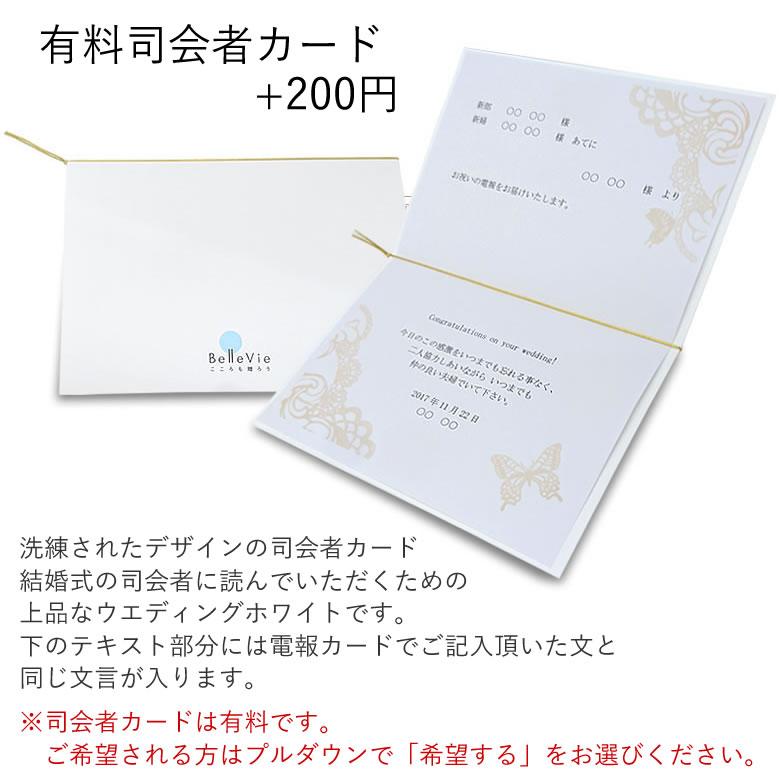 +200円で司会者カードをお付けします。