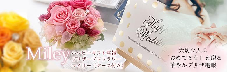 【電報 結婚式】ハッピーギフト電報 プリザーブドフラワー マイリー(ケース付き)