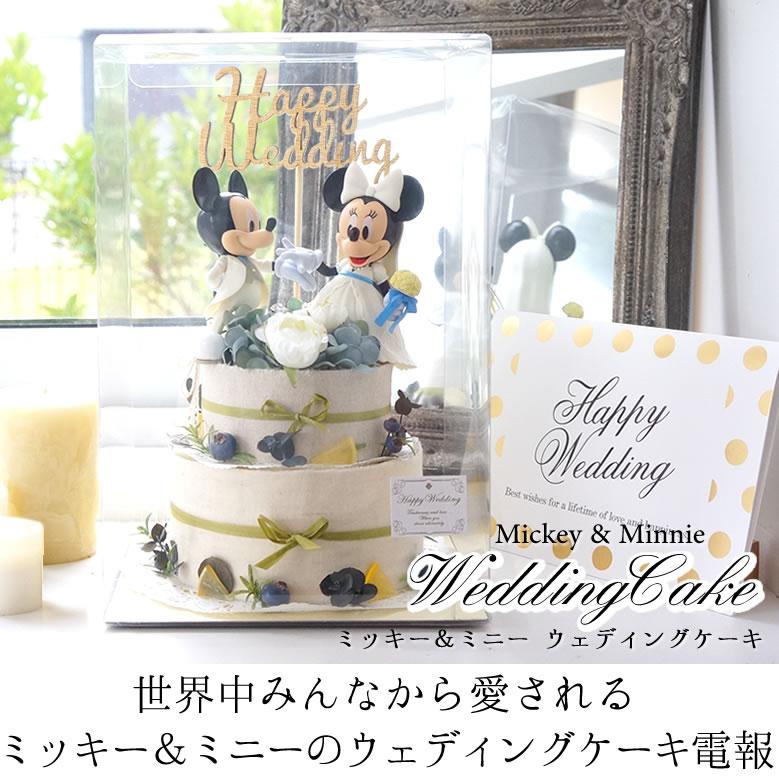 【電報 結婚式】ミッキー&ミニーウェディングケーキ(専用ケース入り)