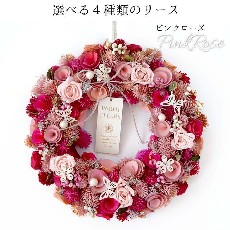 【電報 結婚式】エターナルナチュラルリース選べる4種類のリース ピンクローズ