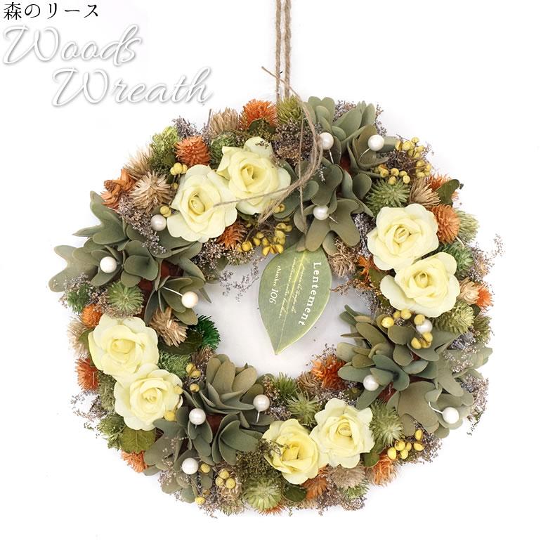【電報 結婚式】エターナルナチュラルリース選べる4種類のリース 森のリース