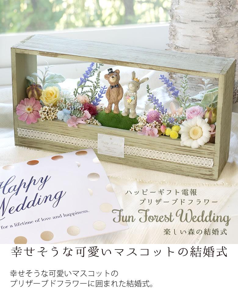 ハッピーギフト電報 プリザーブドフラワー ファンフォレストウエディング (楽しい森の結婚式)