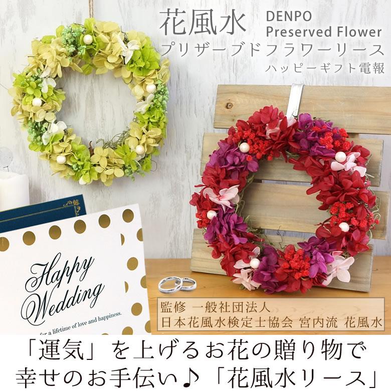 【電報 結婚式】ハッピーギフト電報 花風水プリザーブドフラワーリース