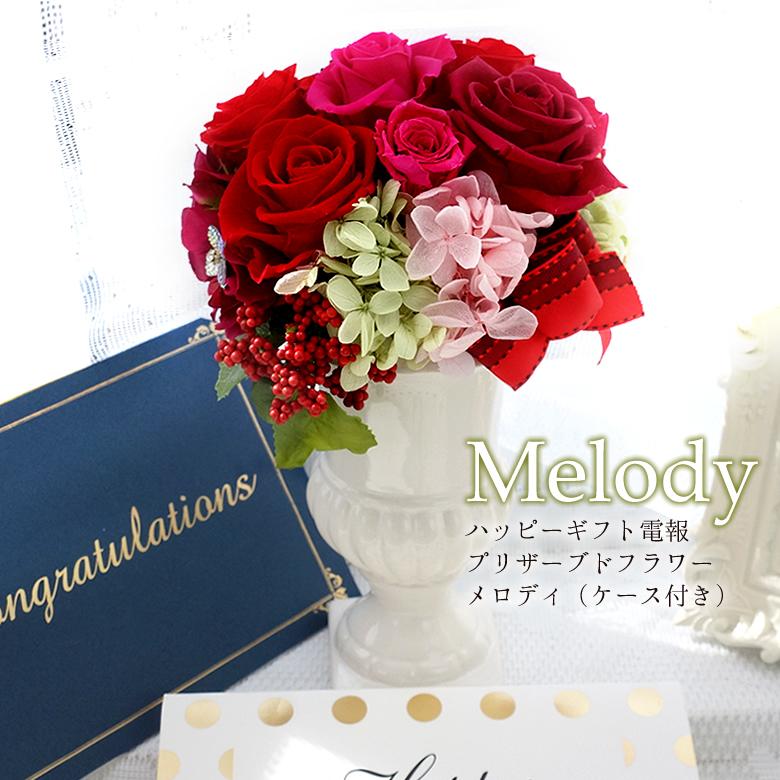 【電報 結婚式】ハッピーギフト電報 プリザーブドフラワー メロディ(ケース付き)