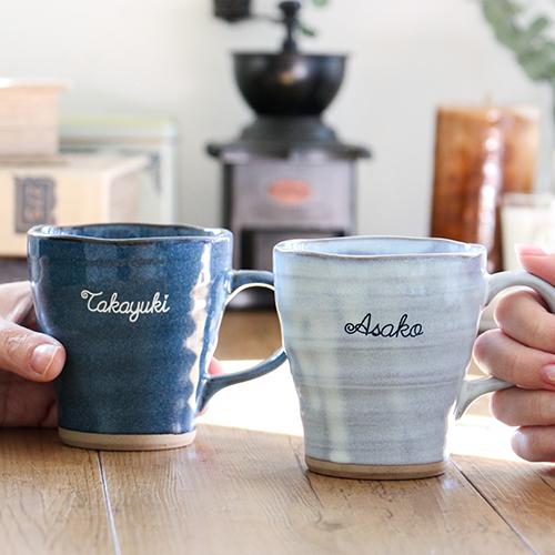名入れなごみコーヒーマグ