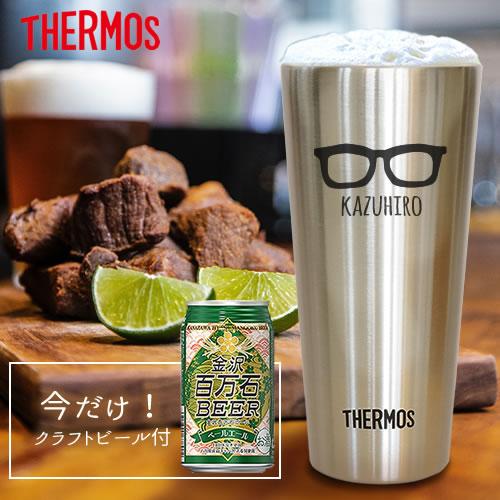 【今だけ!クラフトビール付】名入れサーモス真空断熱ステンレスタンブラー350ml