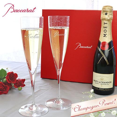 名入れバカラ(Baccarat)ドンペリニヨン シャンパン・フルート ペア