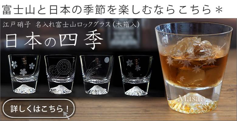富士山と日本の四季を楽しむグラスはこちらから