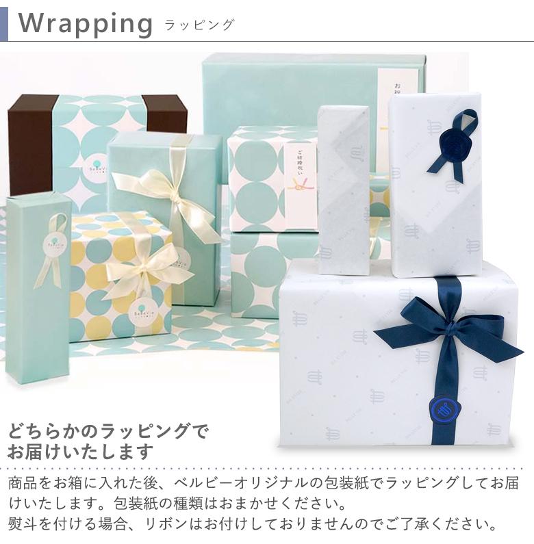 きちんとした印象の包装紙ラッピング