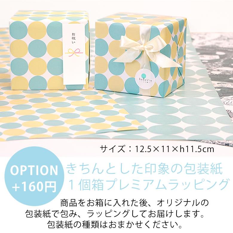 1個箱プレミアムラッピング(+160円)