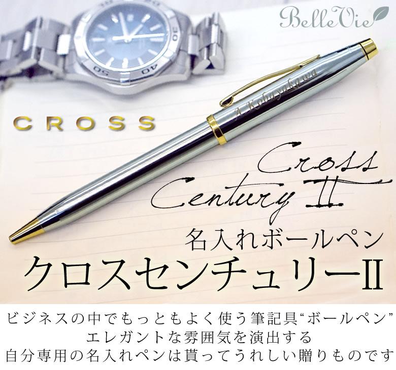 名入れボールペン クロス センチュリーII
