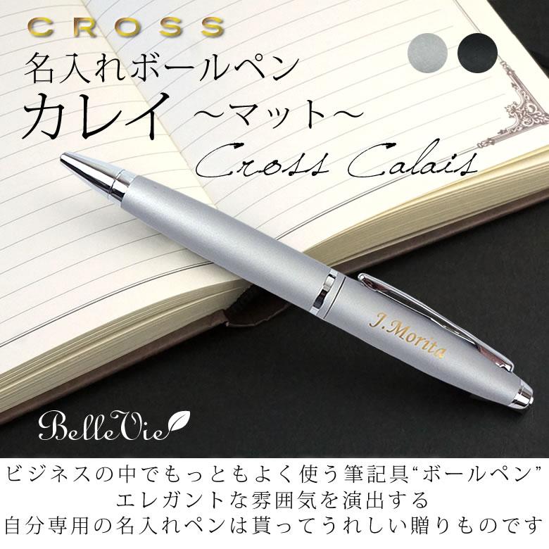 ボールペン 名 入れ クロス