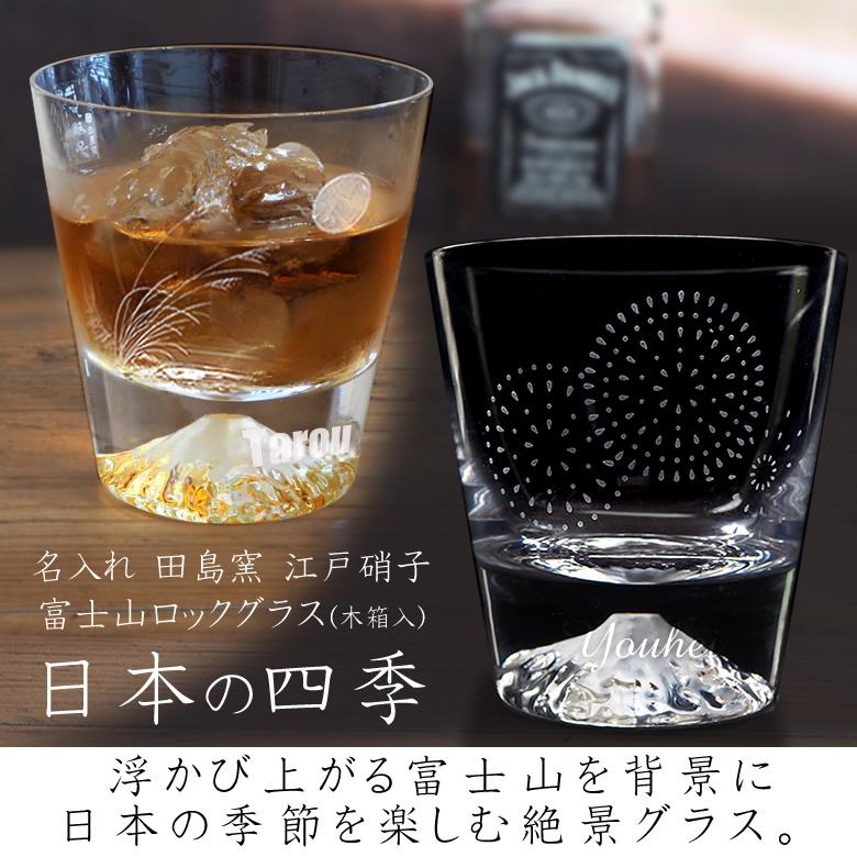 名入れ 田島窯 江戸硝子 富士山ロックグラス(木箱入)日本の四季