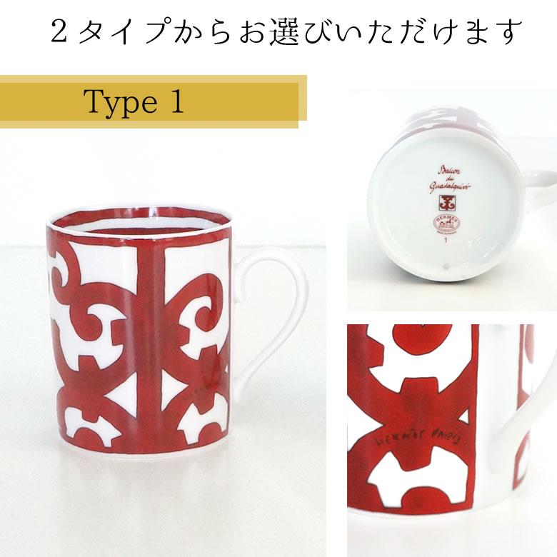 名入れエルメス(HERMES)マグカップ Type1