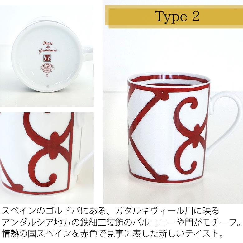 名入れエルメス(HERMES)マグカップ Type2