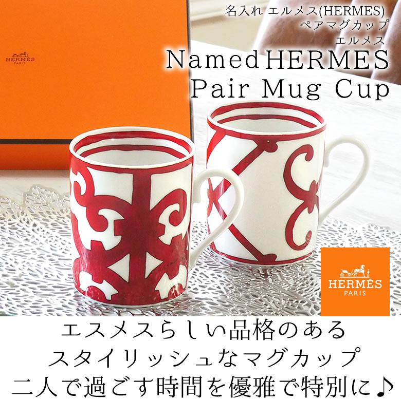 名入れエルメス(HERMES)ペアマグカップ