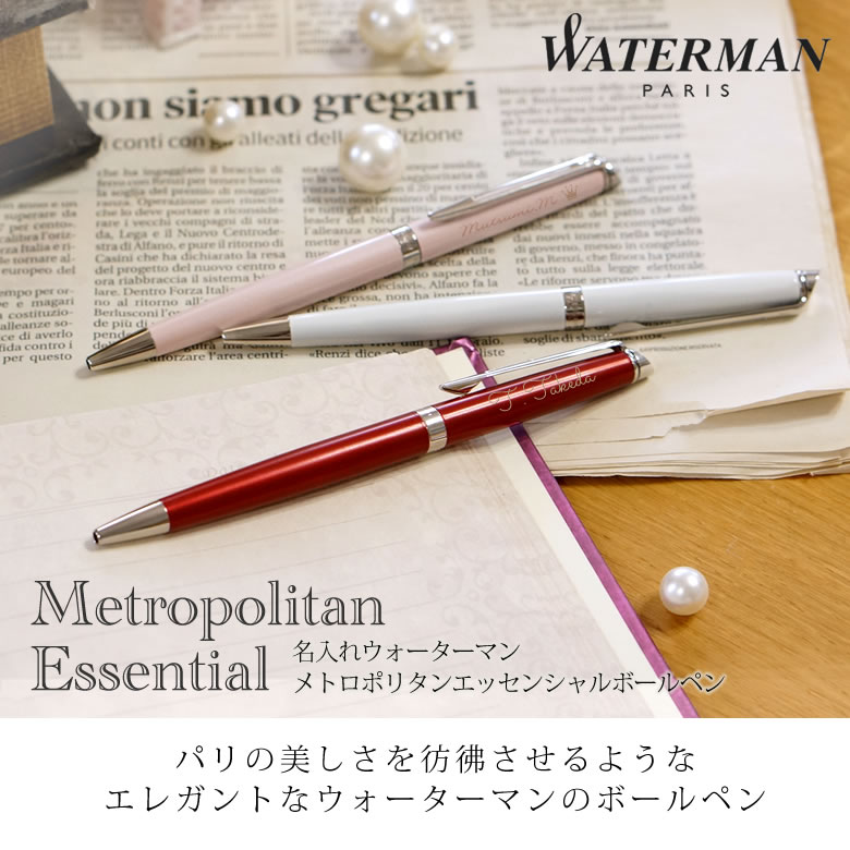 パリの美しさを彷彿させるようなエレガントなウォーターマンのボールペン