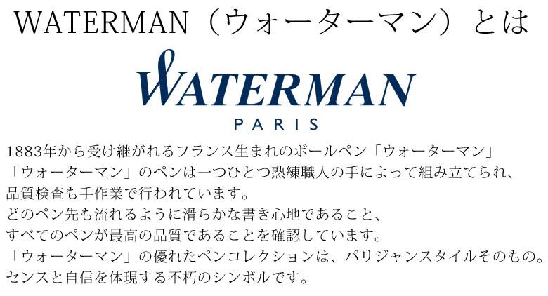 WATERMAN ウォーターマン とは