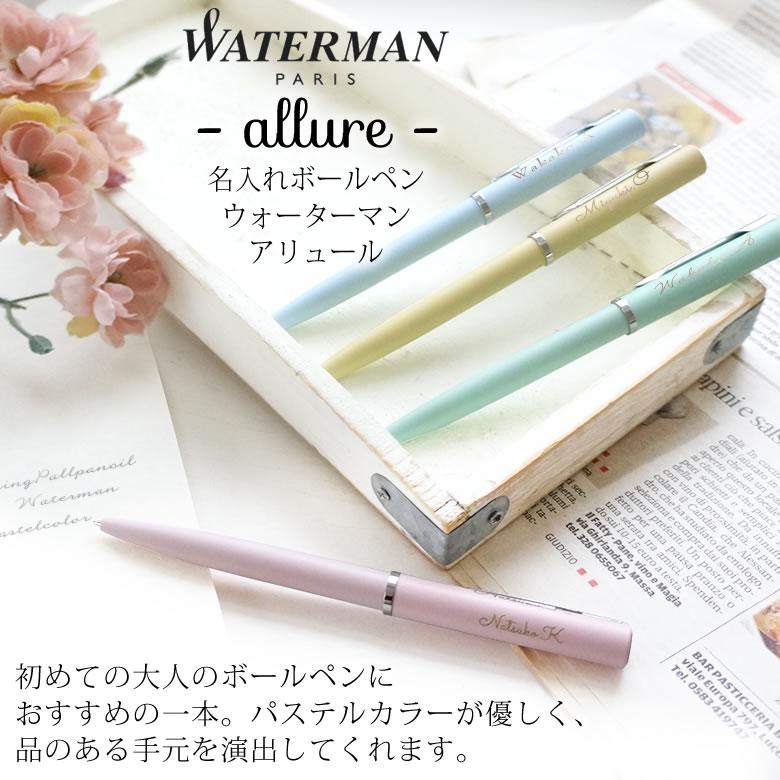 初めての大人のボールペンにおすすめ 名入れボールペン ウォーターマン アリュール