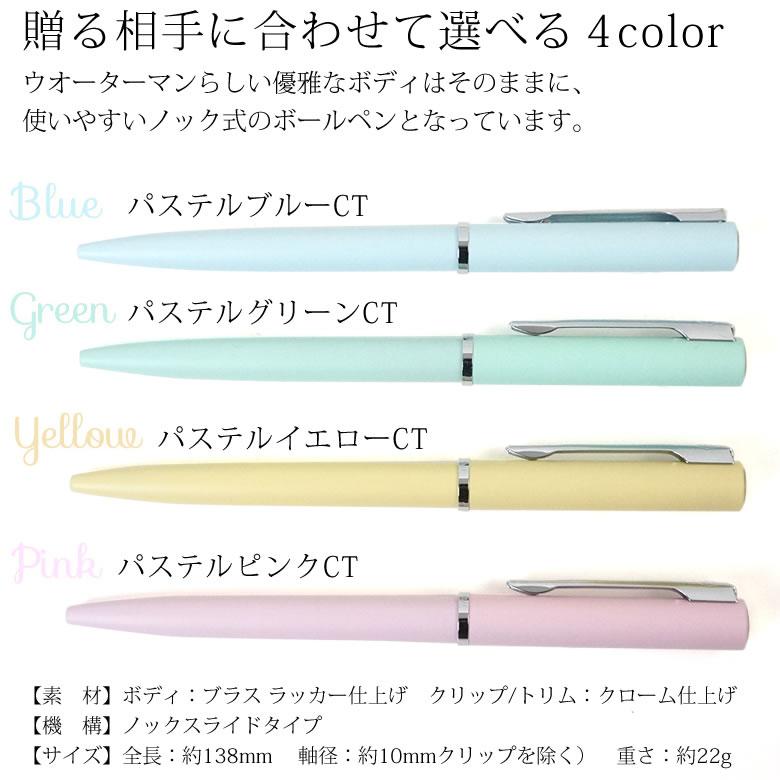 相手に合わせて選べる4カラー