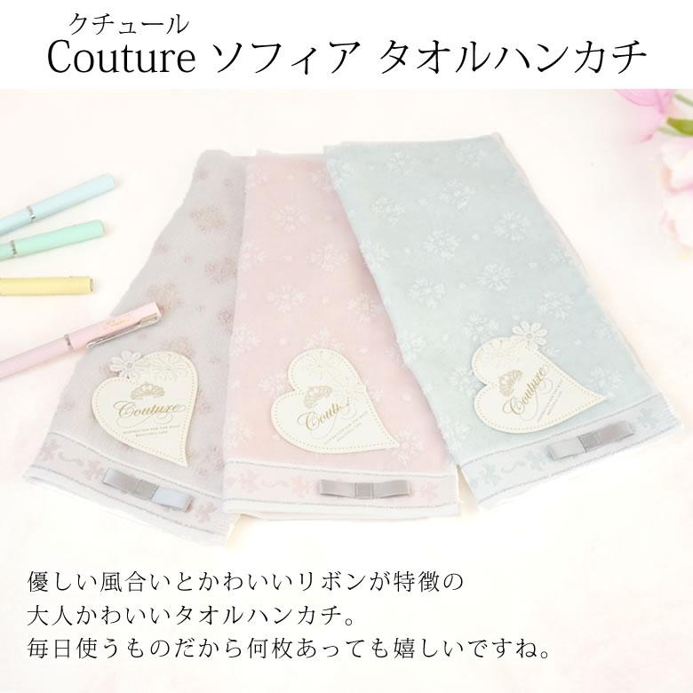 Couture (クチュール)ソフィア タオルハンカチ
