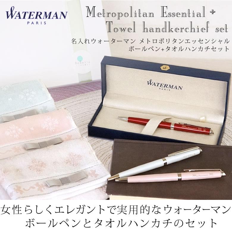 名入れボールペン メトロポリタンエッセンシャルボールペン+タオルハンカチセット