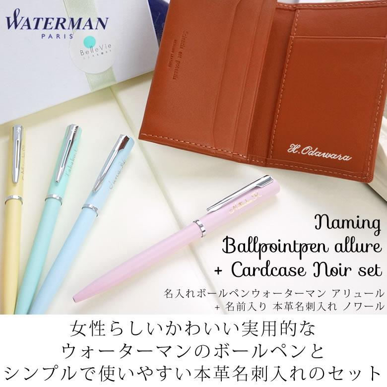 女性らしいかわいい実用的ボールペンとシンプルで使いやすい本革名刺入れのセット