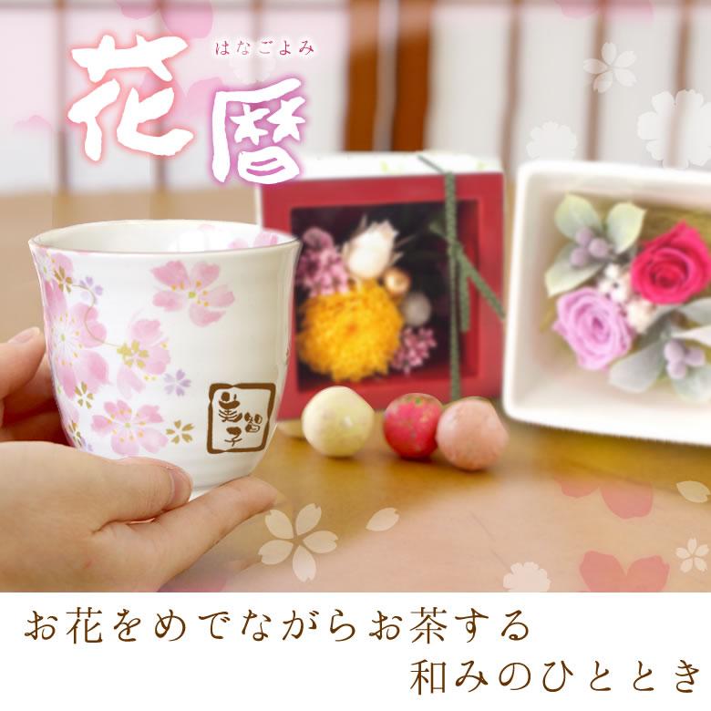 お花をめでながらお茶する和みのひととき 花暦