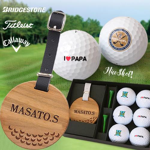 名入れゴルフボール(6個)&木製 ネームタグギフトセット
