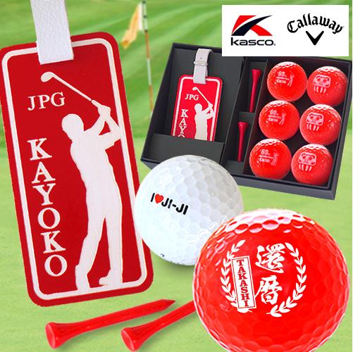 名入れ還暦ゴルフボール(6個)&ネームタグセット