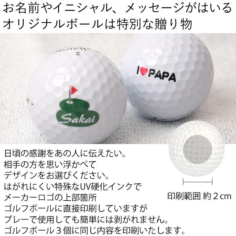 お名前やイニシャル、メッセージがはいるオリジナルボールはさらに特別な贈り物