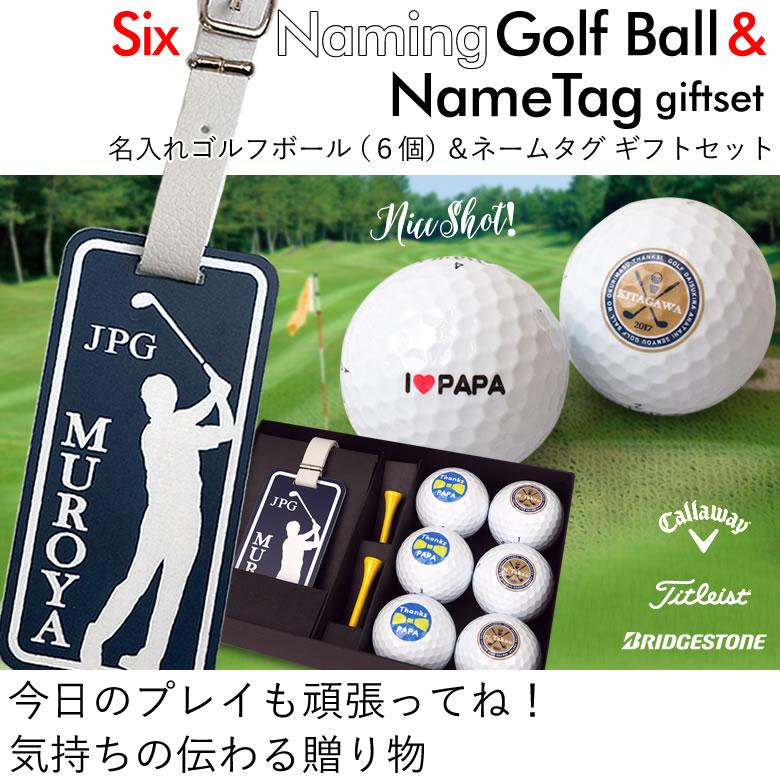名入れゴルフボール(6個)&ネームタグギフトセット