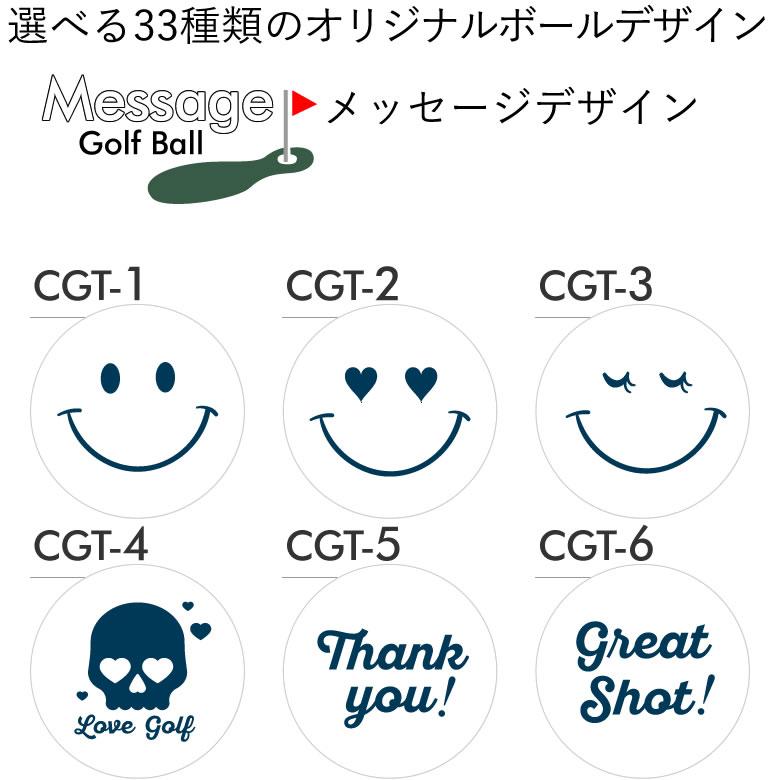 名入れゴルフボールデザイン