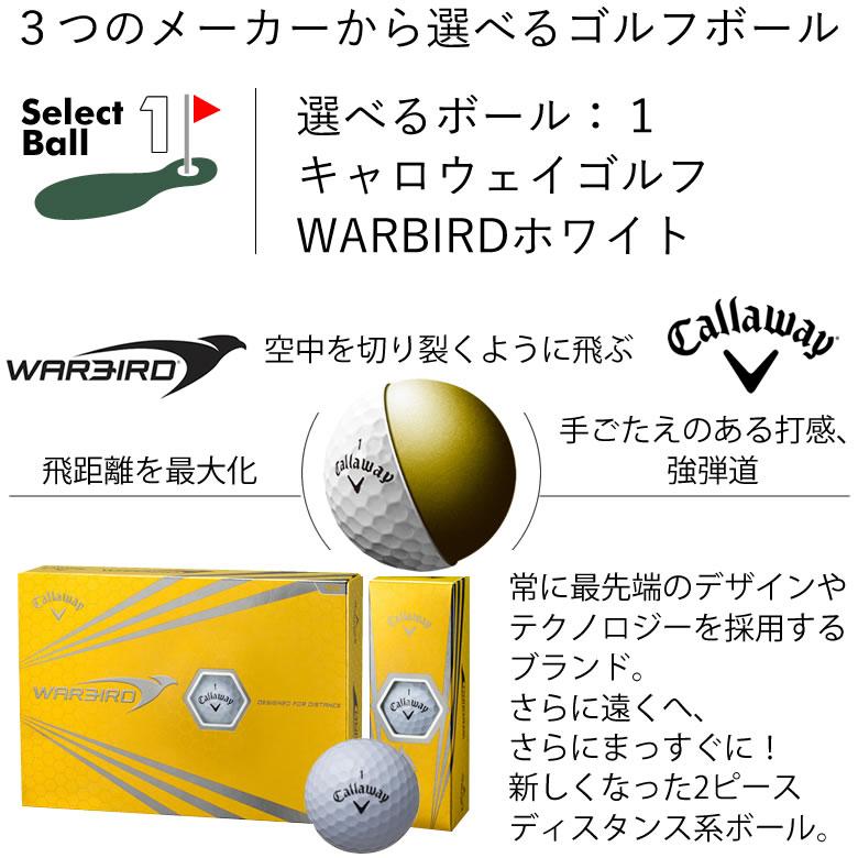 選べるボール:1キャロウェイゴルフWARBIRDホワイト
