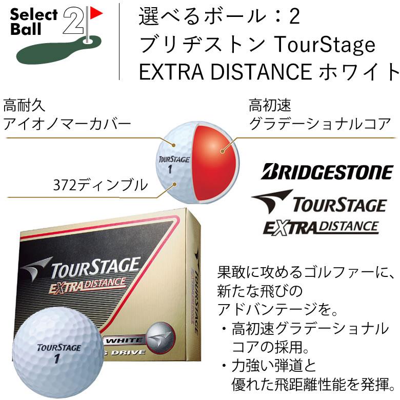 選べるボール:2ブリヂストン TourStage EXTRA DISTANCE ホワイト