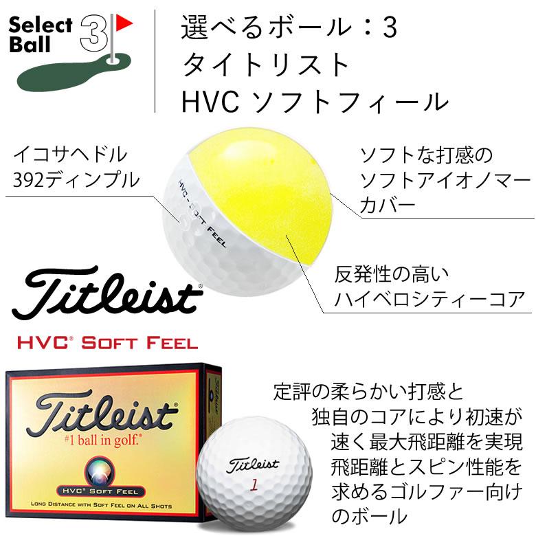 選べる名入れゴルフボール:3 タイトリスト HVC ソフトフィール ホワイト
