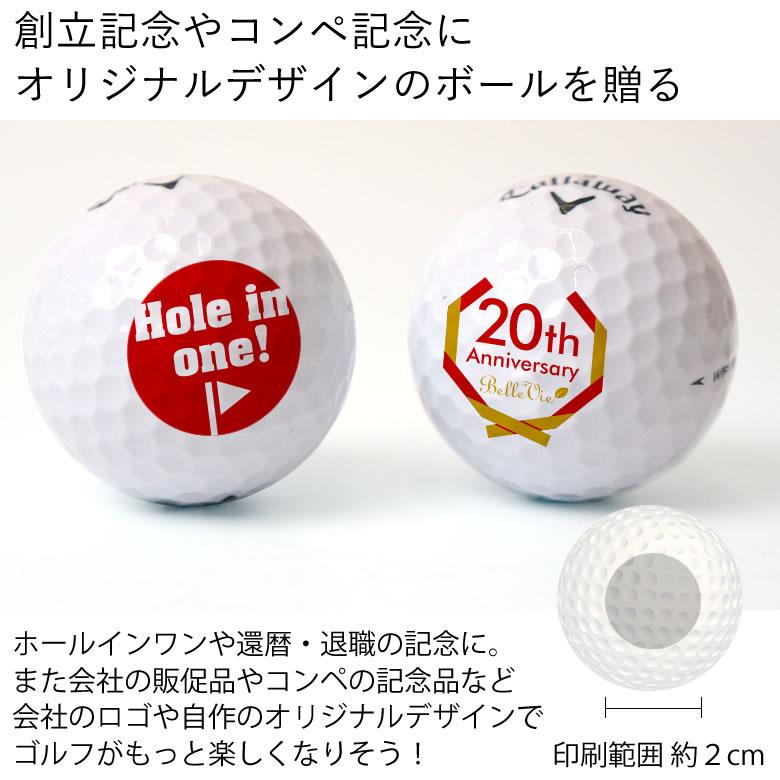 創立記念やコンペ記念にオリジナルのボールを贈る