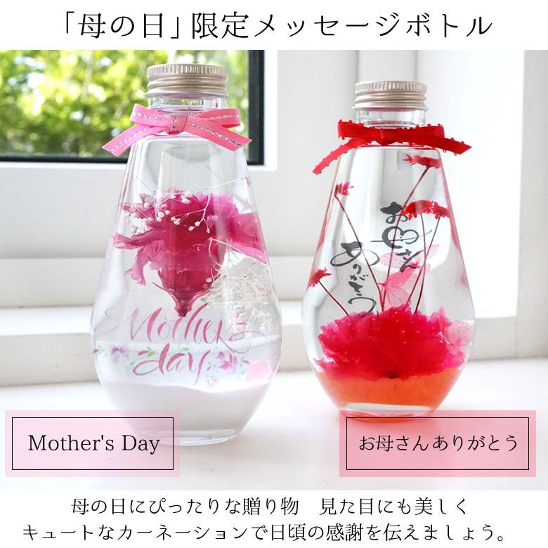 「母の日」限定メッセージボトル
