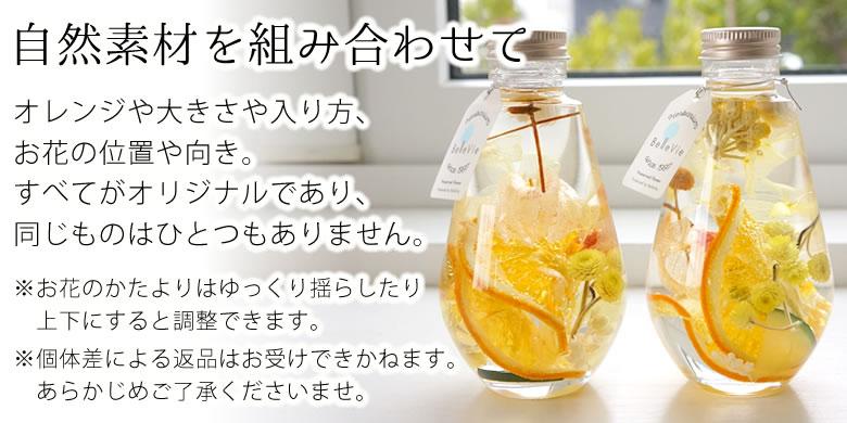 オレンジ自然素材を組み合わせて