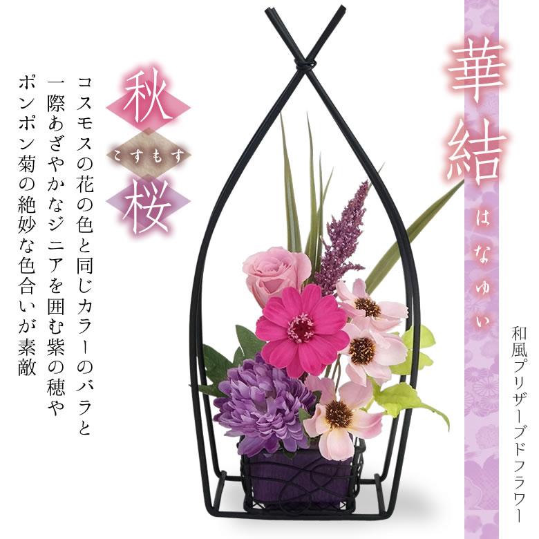 和風プリザーブドフラワー華結(はなゆい)秋桜